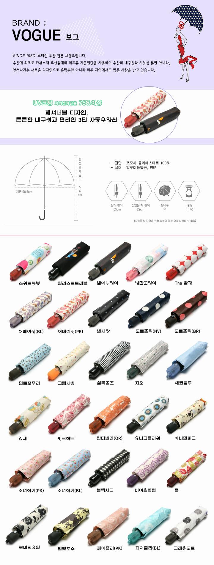 3단 자동 우양산 - 30종 택1 - 보그01, 23,800원, 우산, 자동3단/5단우산