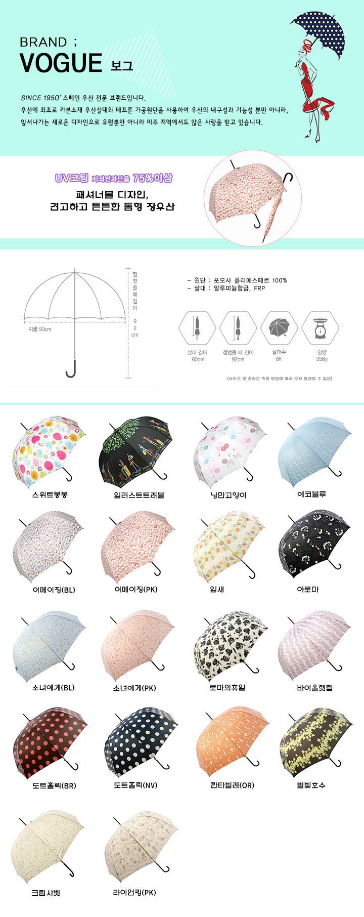 돔형 자동 장우산 - 18종 택1 - 보그01, 24,000원, 우산, 자동장우산