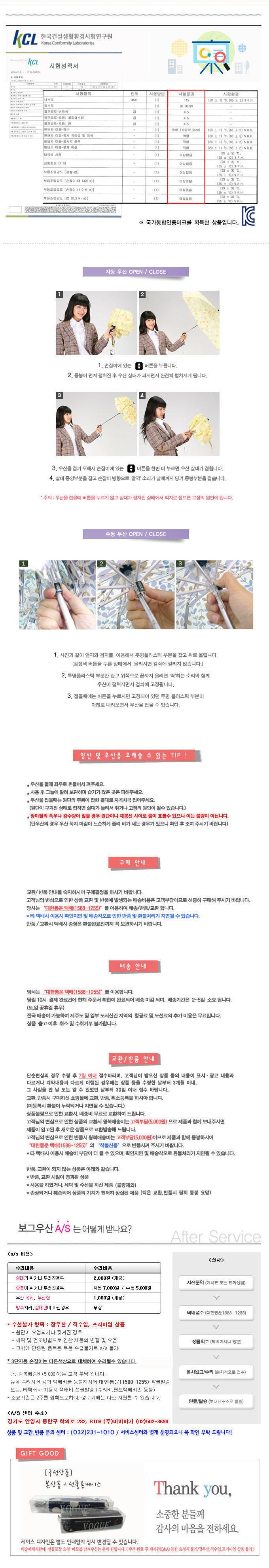보그 3단 자동 우산(양산겸용) - 스트라이프브라운 - 보그01, 25,200원, 우산, 자동3단/5단우산